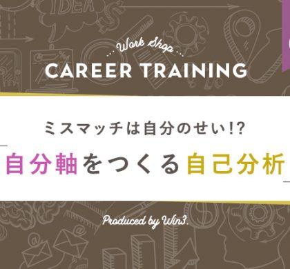 ミスマッチを防ぐ。ウィンスリー、第2回『キャリアトレーニング講座』を東京・渋谷で開催