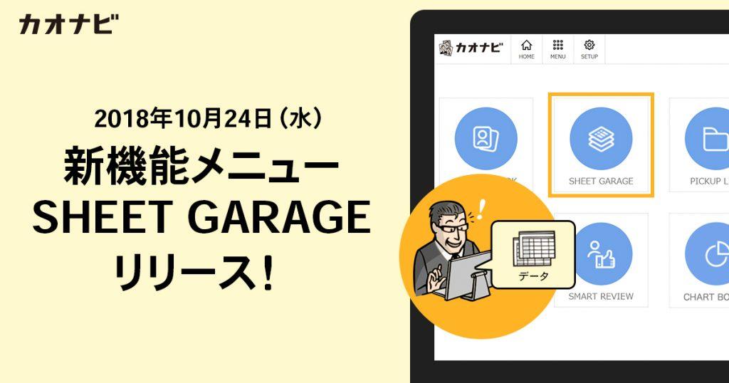 現場も人事データが活用できる。「カオナビ」、新機能「SHEET GARAGE」リリース