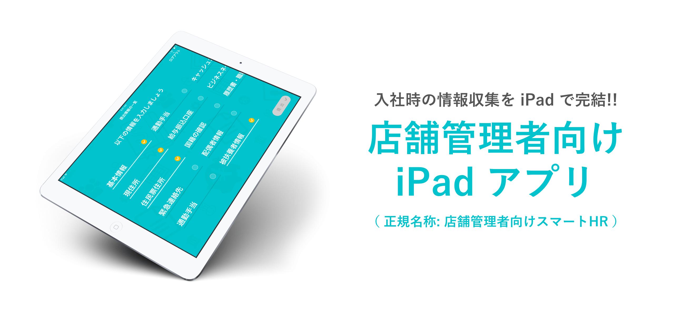 PCもスマホも不要。「SmartHR」、簡単に入力できる従業員情報収集iPadアプリ公開