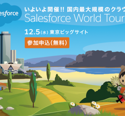 「TeamSpirit」、12月の「Salesforce World Tour Tokyo」に展示・出展