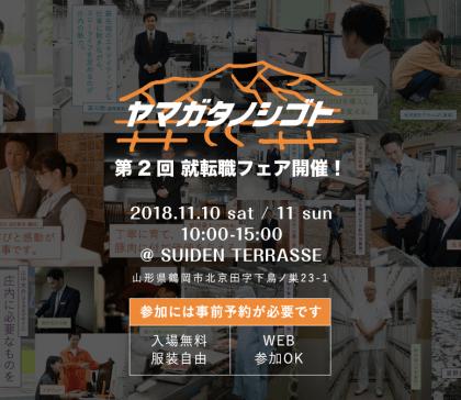 山形県庄内地方の企業と求職者を繋ぐ「ヤマガタノシゴト就転職フェア」開催