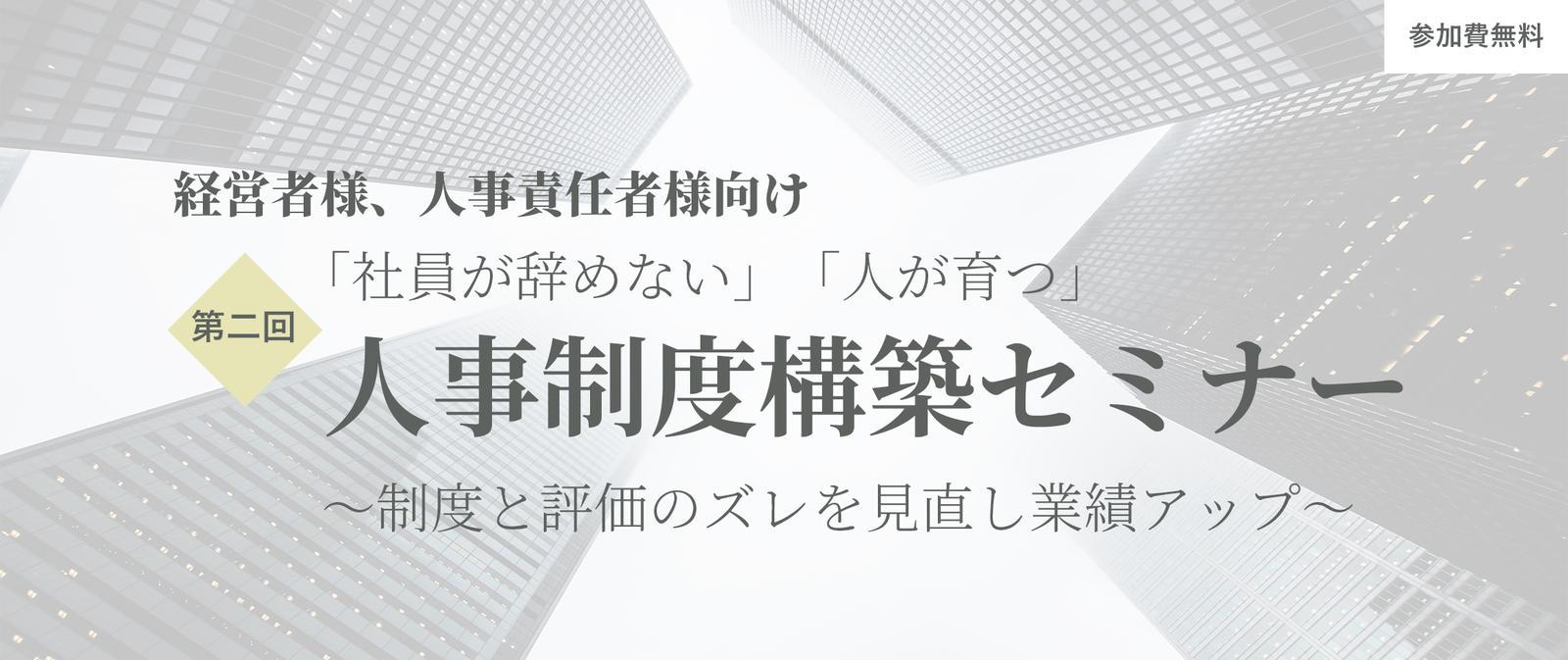 「社員が辞めない」「人が育つ」人事制度構築セミナー、東京・神田で開催
