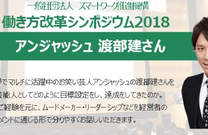 スマートワーク推進機構、12月に東京・虎ノ門で「働き方改革シンポジウム2018」開催