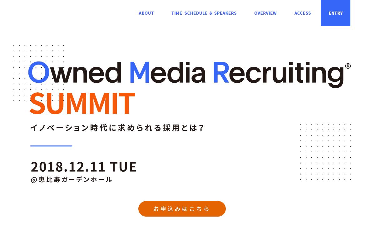 Indeed Japan、「オウンドメディアリクルーティング プロジェクト」始動