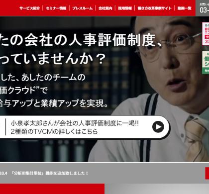 人事評価クラウドのあしたのチーム、名古屋銀行と業務提携