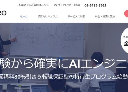 AI教育講座「AIジョブカレ」、受講前に内定が獲得できる特待生制度を開始