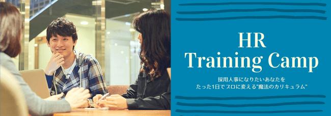 日本採用人事輩出協会、「HR Training Camp」「リクルートプランナー」本格始動