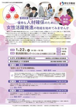取り組みを紹介。女性労働協会、「女性活躍推進フォーラム」名古屋開催