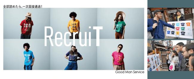 Tシャツで求人広告。外国人就労支援のグッドマンサービス、「RecruiT」開発