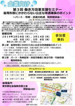 東京都社会保険労務士会、「第3回 働き方改革支援セミナー」を2019年2月から開催