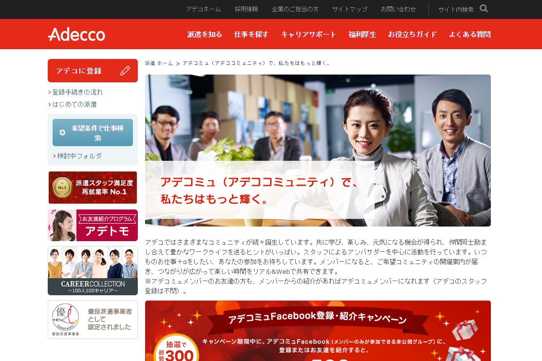 アデコ、派遣社員同士のコミュニティ活動「アデコミュ」を大阪でも開始