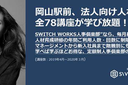 スウィッチワークス、岡山駅前にて「SWITCH WORKS人事倶楽部」を始動