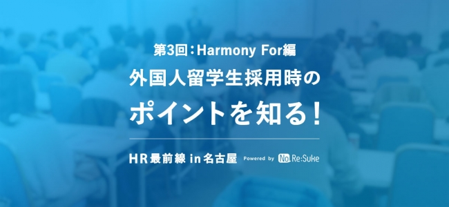 外国人採用の「勘所」をレクチャー。N2i、第3回「HR最前線 in 名古屋」開催