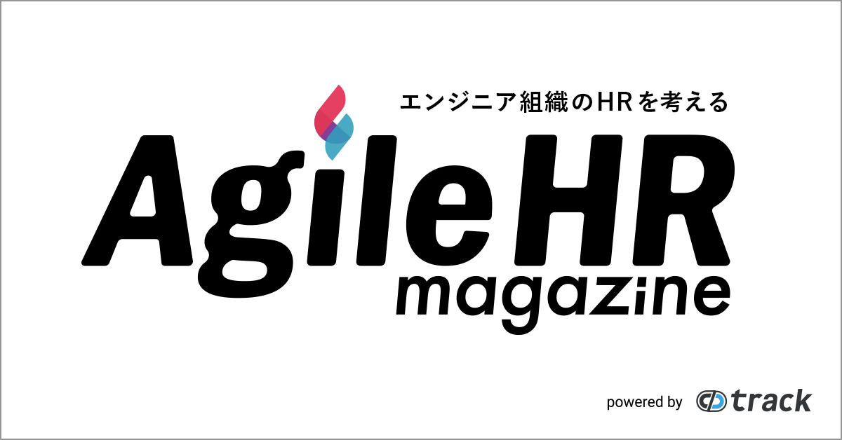 ITエンジニアのHRにフォーカスを当てたWebマガジン「AgileHR magazine」創刊