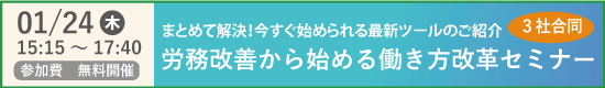 01243社合同セミナー