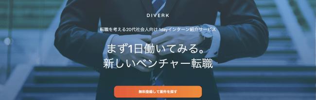 20代ハイクラス人材向け1Day社会人インターン転職サービス「DIVERK」、提供開始