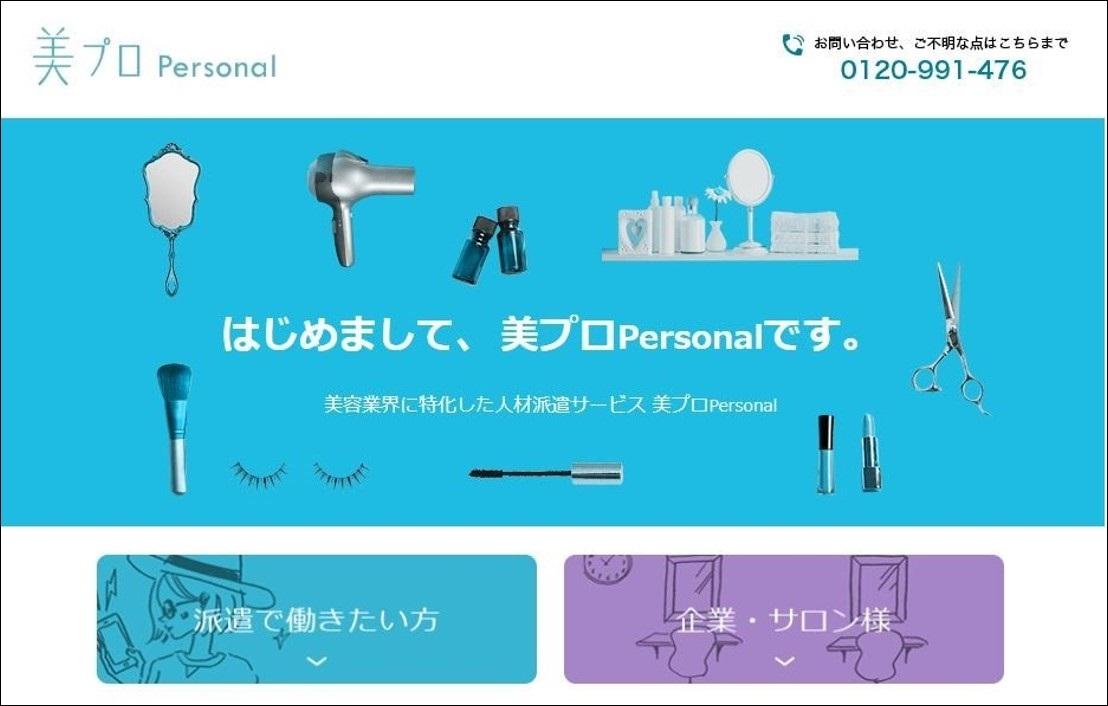 「美プロ」の全研本社、美容業界特化型派遣サービス「美プロPersonal」提供開始