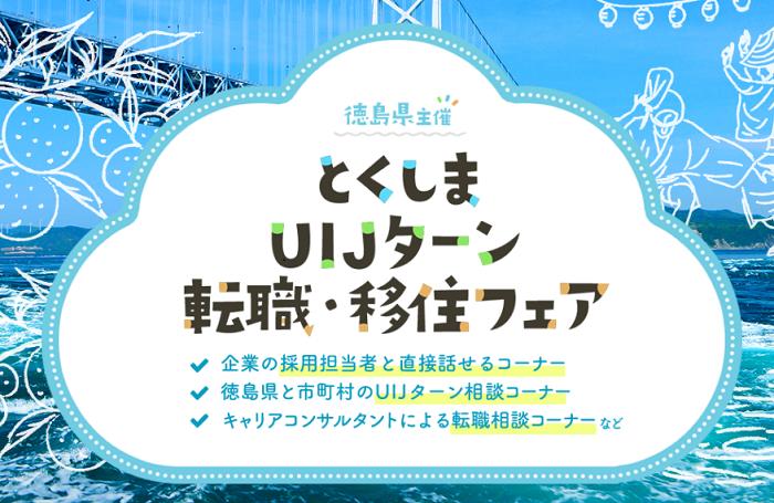 クリエアナブキ、「徳島UIJターン転職・移住フェア」を大阪で2月開催