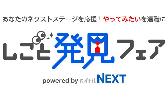 「バイトルNEXT」の就職・転職イベント「しごと発見フェア」、秋葉原で2019年1月開催