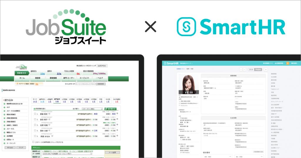 クラウド人事労務ソフト「SmartHR」、採用管理システム「ジョブスイート」と連携開始