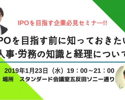 セミナー「IPOを目指す前に知っておきたい、人事・労務の知識と経理について」開催