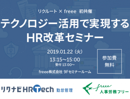 freee、「テクノロジー活用で実現するHR改革セミナー」をリクルートと共催
