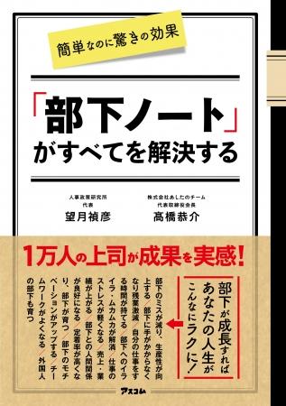 あしたのチーム、広島市で「ひろしま働き方改革推進セミナー」開催