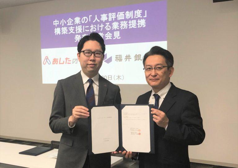 あしたのチーム、福井銀行と業務提携。人事評価制度構築などで県内企業を支援