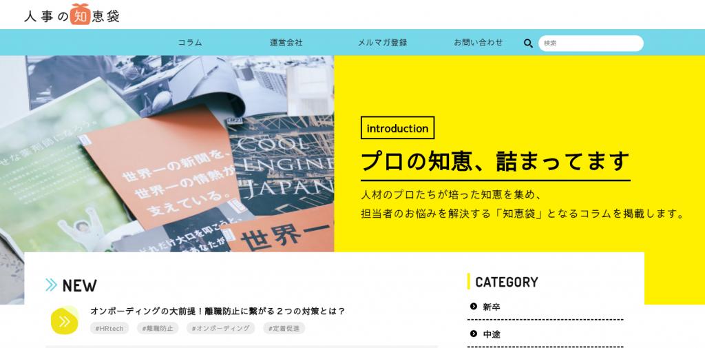 カケハシ、人事担当者の悩みを解決するWebメディア「人事の知恵袋」リリース