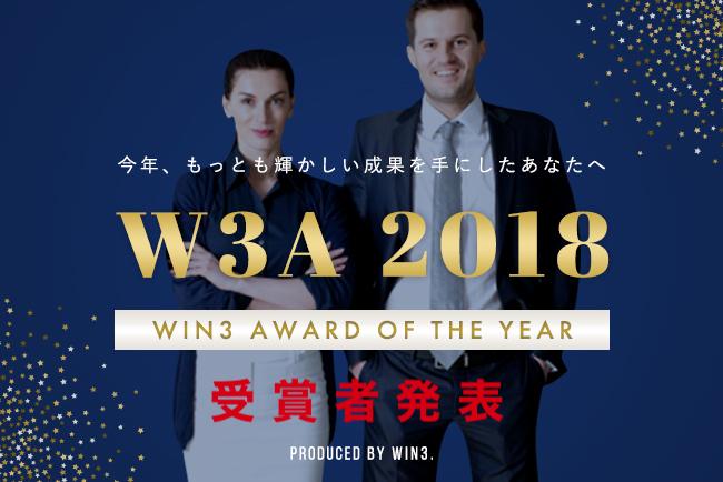 「働き方」の新たなモデルを。「WIN3 AWARD OF THE YEAR 2018」受賞者決定