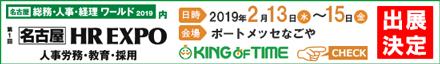 「第1回 HR EXPO 2019 名古屋」に出展致します。