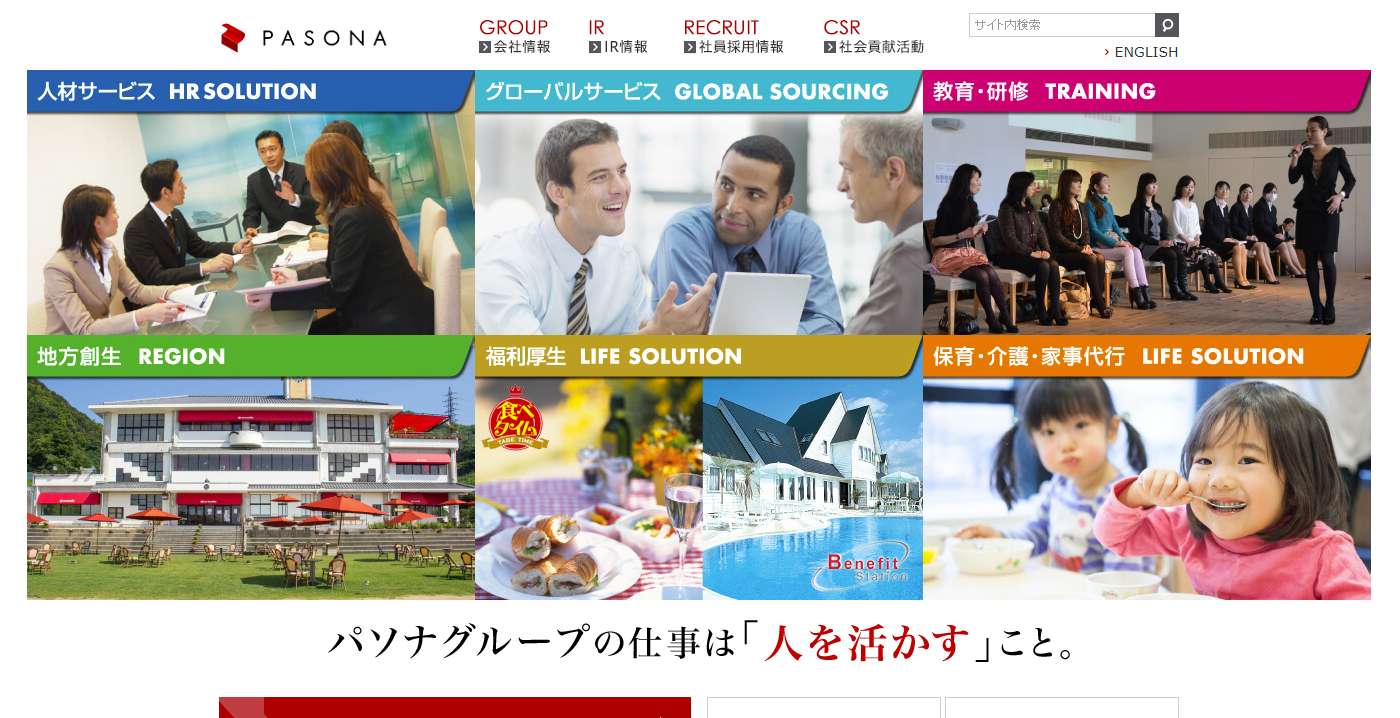 パソナグループ、外国籍人材定着セミナーを東京・大手町にて開催