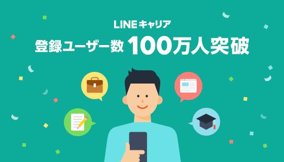 転職情報サービス「LINEキャリア」、登録ユーザー数が100万人を突破