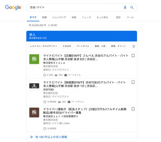 リライアス、「Google しごと検索」対応コンサルティングサービスを開始