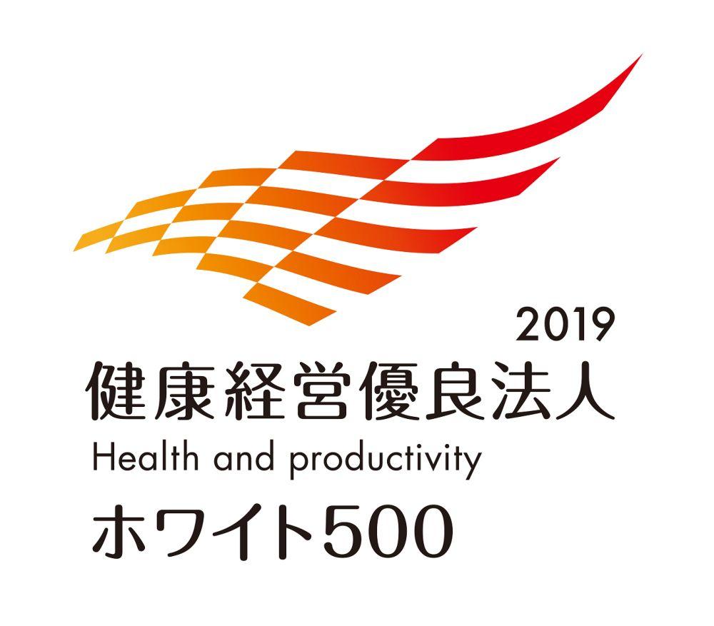 JFEシステムズ、「健康経営優良法人2019」の「大規模法人部門」に選定