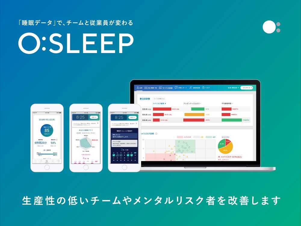 睡眠支援サービス「O:SLEEP」、休退職リスクを高精度に推定する機能を追加