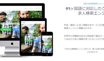 91ヶ国語対応の多言語求人サービス「HOPPER」、正式提供を開始