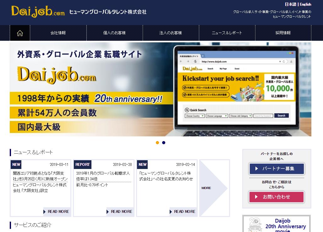 「Daijob」のヒューマングローバルタレント、3月25日に大阪支社を開設