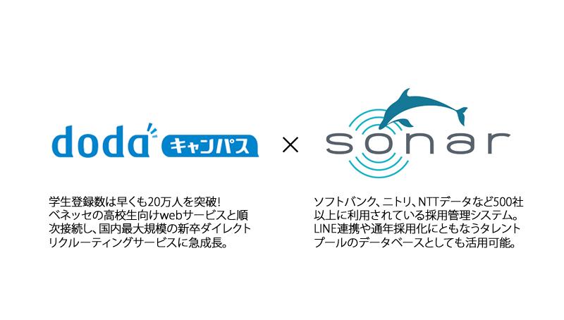 採用管理システム「SONAR」、「dodaキャンパス」とのAPI連携を3月開始