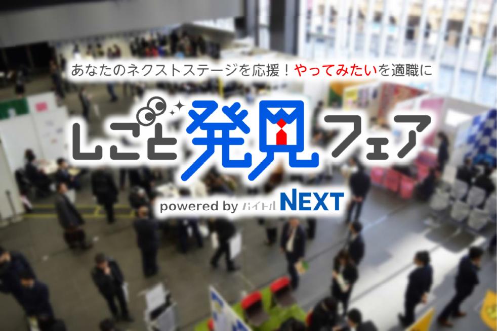 「バイトルNEXT」初主催のイベント「しごと発見フェア」、開催レポート発表