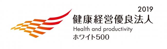 アスクル、「健康経営」の普及促進を目指す「健康経営優良法人2019」に認定