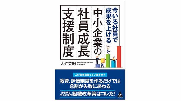 中央人事総研代表、「今いる社員で成果を上げる 中小企業の社員成長支援制度」上梓
