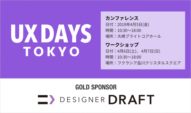 競争入札型転職サイト「デザイナードラフト」、「UX DAYS TOKYO 2019」に協賛