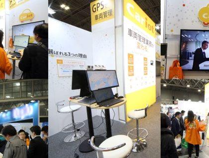 車両管理「Cariot」、「第1回名古屋人事・総務・経理ワールド2019」へ出展