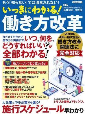 働き方改革関連法に「完全対応」。書籍「いっきにわかる!働き方改革」発売
