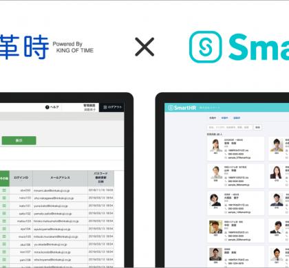 人事担当者の入力作業を軽減。「SmartHR」と「勤革時」、API連携を開始