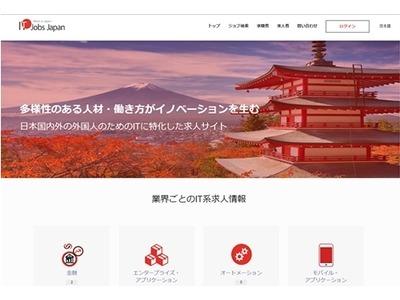 インド人ITエンジニアと日本企業を結ぶ転職サイト「IT Jobs Japan」オープン