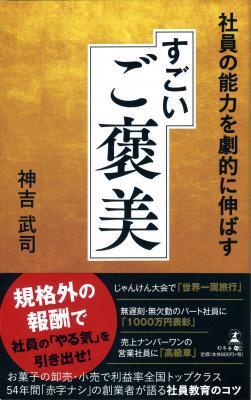 54年間「赤字ナシ」の吉寿屋創業者が、人材の有効活用を説く書籍、発売中