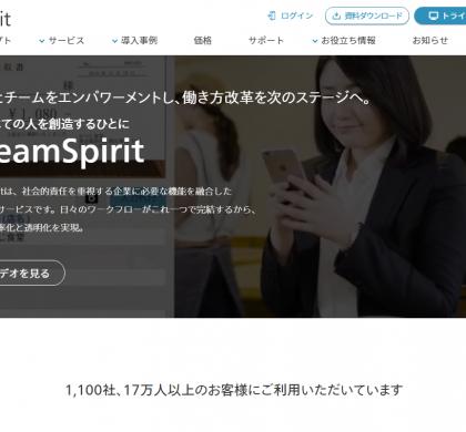 「Work Style Innovation」を実現。「TeamSpirit」、USENに導入
