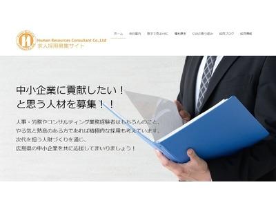 広島のヒューマンリソースコンサルタント、自社採用サイトを公開